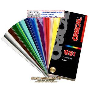 ORACAL 951 Premium Cast  - Цветная пленка