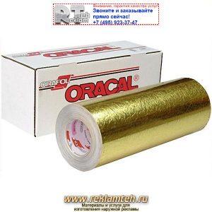 oracal 383 ultraleaf cast 300x300 - Металлизированная пленка