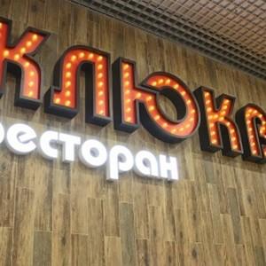 """Naruzhnaya reklama restorana - Изготовление рекламы """"под ключ"""""""