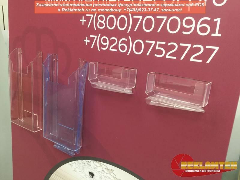 POS plakat rostovaya figura s karmanchikam 07 - Изготовление ростовых фигур-плакатов с карманами POS