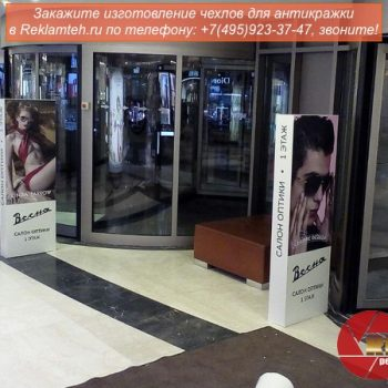 CHehly dlya antikrazhnyh vorot 05 350x350 - Антикражка. Чехлы на антикражные ворота