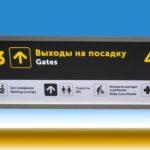 works navigacioonye tablichki dlja ajeroporta 150x150 - Изготовление стенда для торгового центра