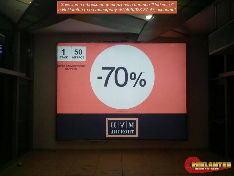 """Banner skidochnyj - Оформление торгового центра """"под ключ"""""""