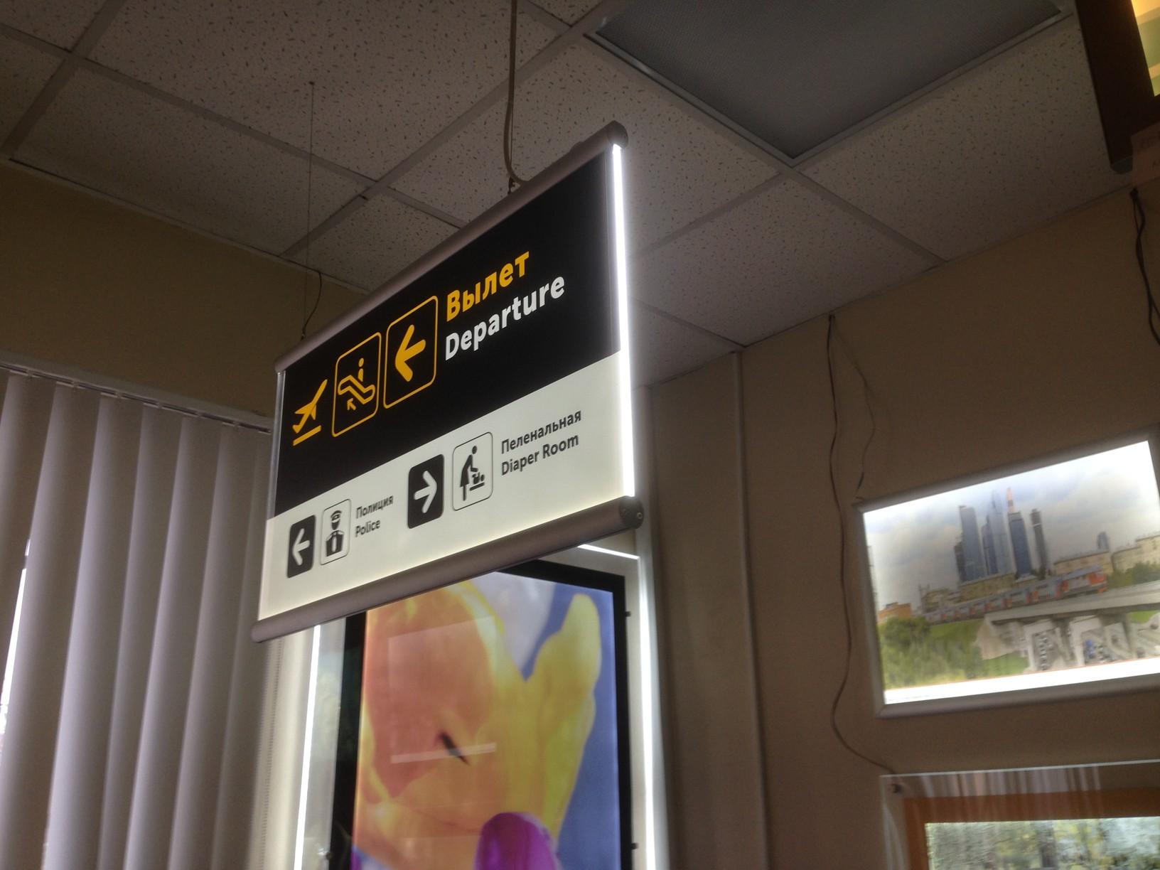 Navigatsionnaya tablichka AcriLight 03 - Изготовление навигационных табличек 2-сторонних для аэропорта и не только