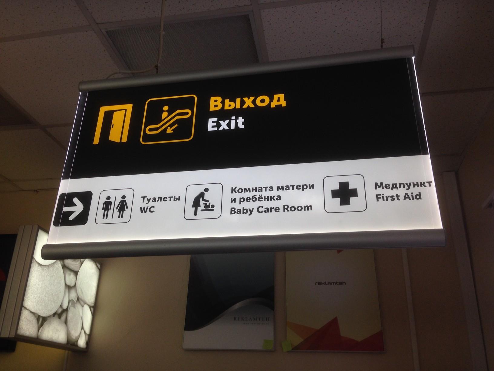 Navigatsionnaya tablichka AcriLight 04 - Изготовление навигационных табличек 2-сторонних для аэропорта и не только