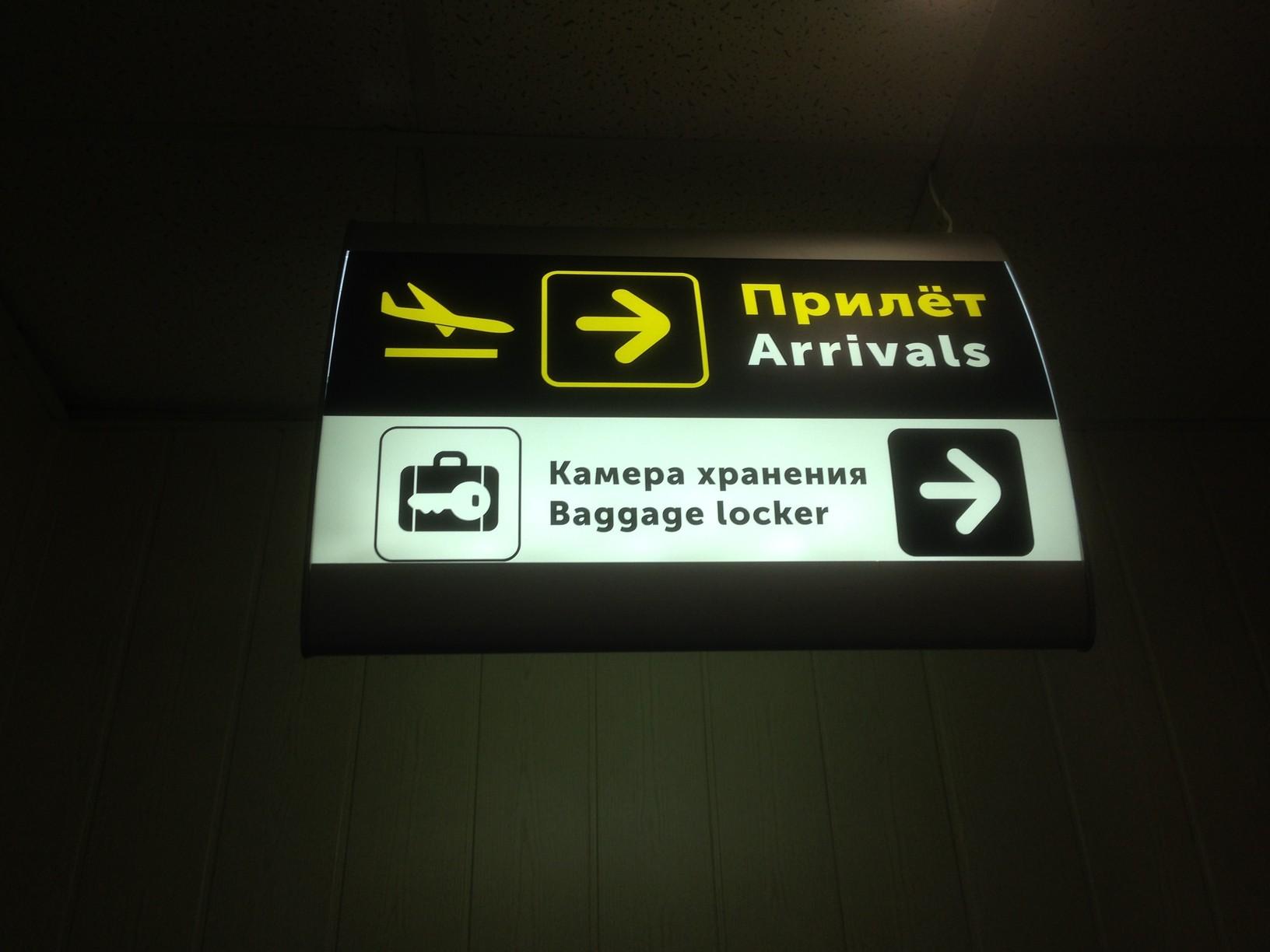 Navigatsionnaya tablichka Pylon profil 01 - Изготовление навигационных табличек 2-сторонних для аэропорта и не только
