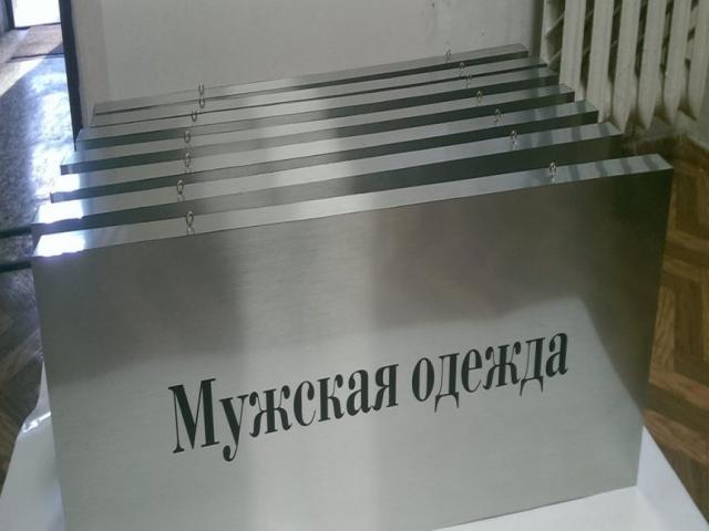 Таблички – бренды- 1