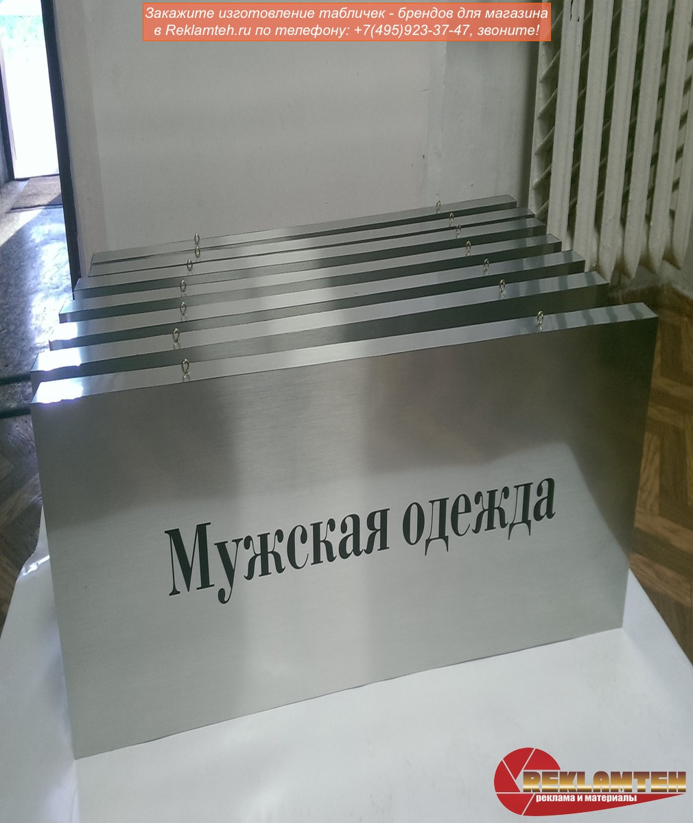 "Tablichki brendy 1 - Табличка ""Бренды"" для товаров"
