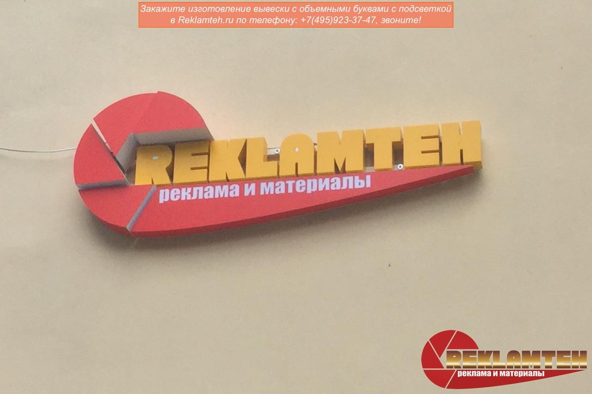 "Vyveska Obemnye bkuvy s podsvetkoj 5 - Световая вывеска ""Объемные буквы"""