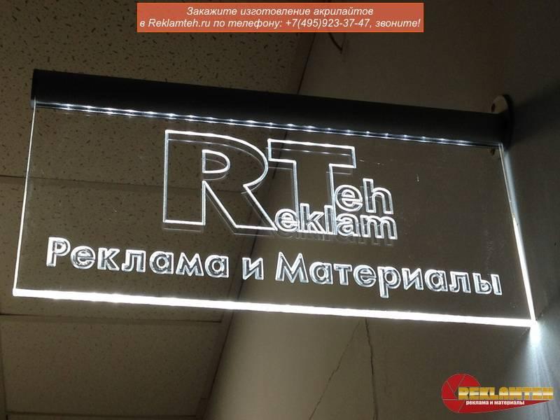 izgotovlenie akrilaitov 04 - Изготовление акрилайтов (настенных и подвесных)