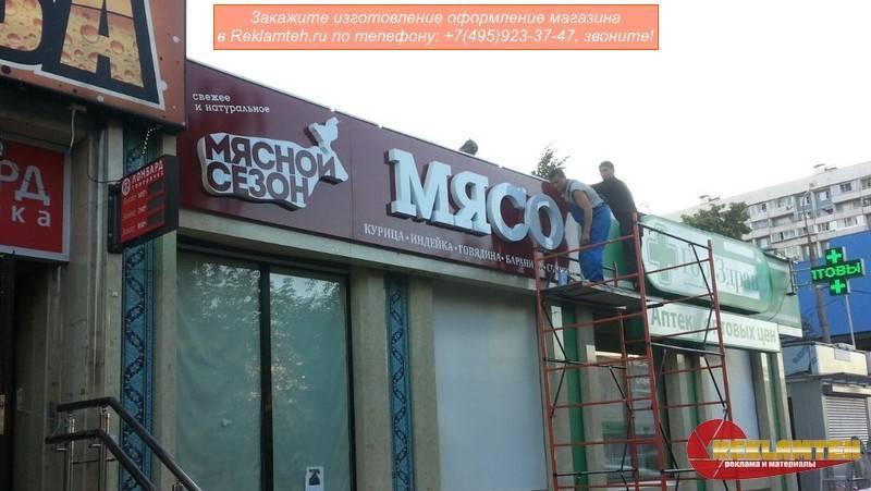 oformlenie myasnogo magazina 02 - Оформление продуктового магазина