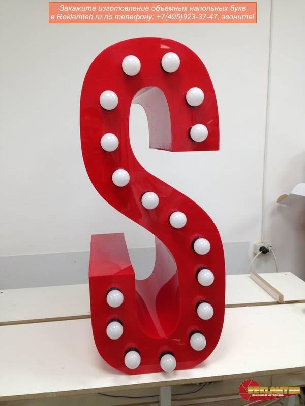 Напольные объемные буквы с лампочками