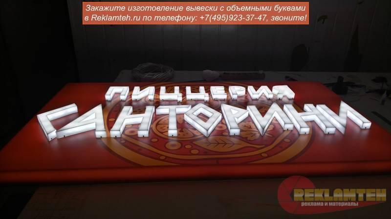vyveska s obyemnimi bykvami 01 - Вывеска с объемными буквами