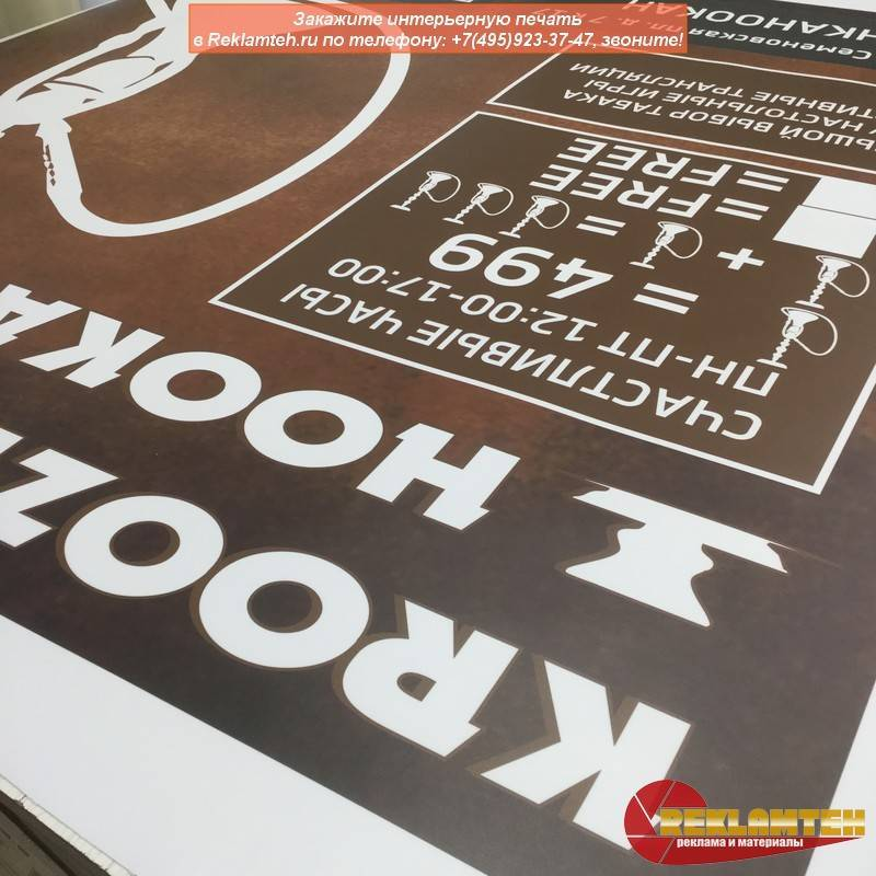 pechataya reklama dlya kalyannih 01 - Интерьерная печать для кальянных