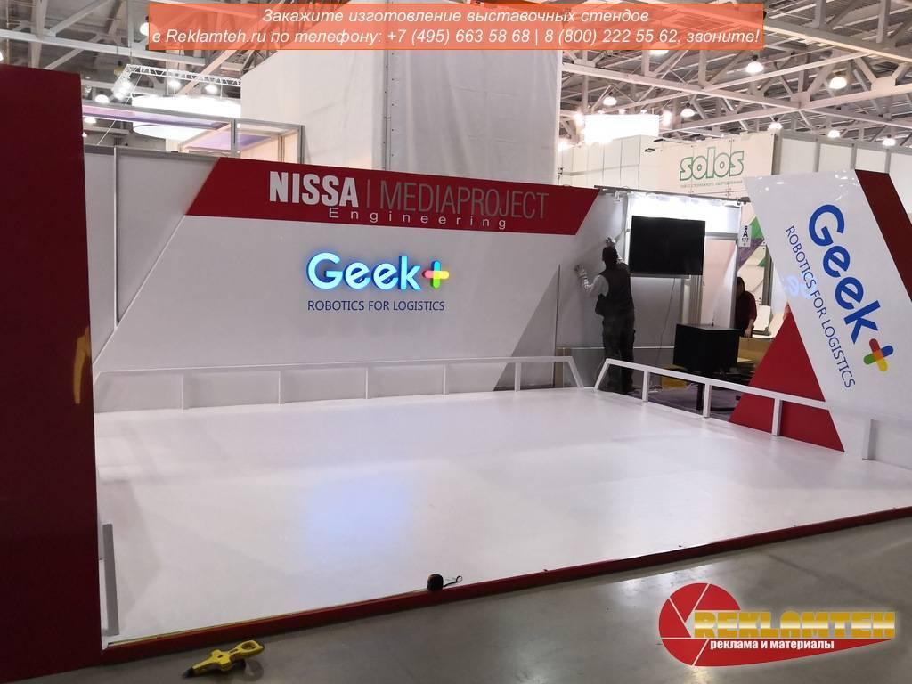izgotovlenie vystavochnyh stendov geek 04 - Выставочный стенд