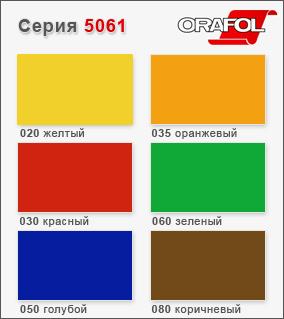 Oralite 5061