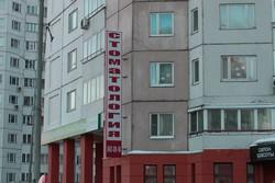 Кронштейн на здании Стоматология