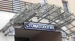 Реклама на вывеске стоматология