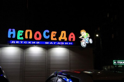 Примеры вывески без регистрации для детского магазина