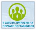 Перейти на Портал Поставщиков (Рекламтех)