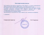 письмо-рекомендация о работе Реклаех (ООО Раритет) от Макет-М