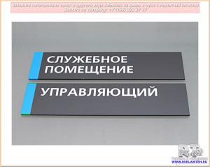 tablichki-na-dver-01-wt
