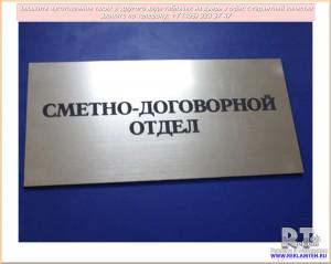 tablichki-na-dver-04-wt