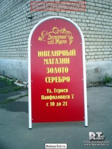 izgotovlenie-shtenderov-moskva-7