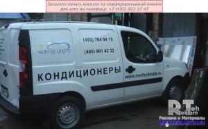 pechat-nakleek-dlya-avto-na-bortah-08