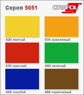 Цвета Oralite 5051