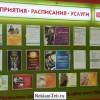 phoca thumb m info stend 01 - Изготовление информационных стендов