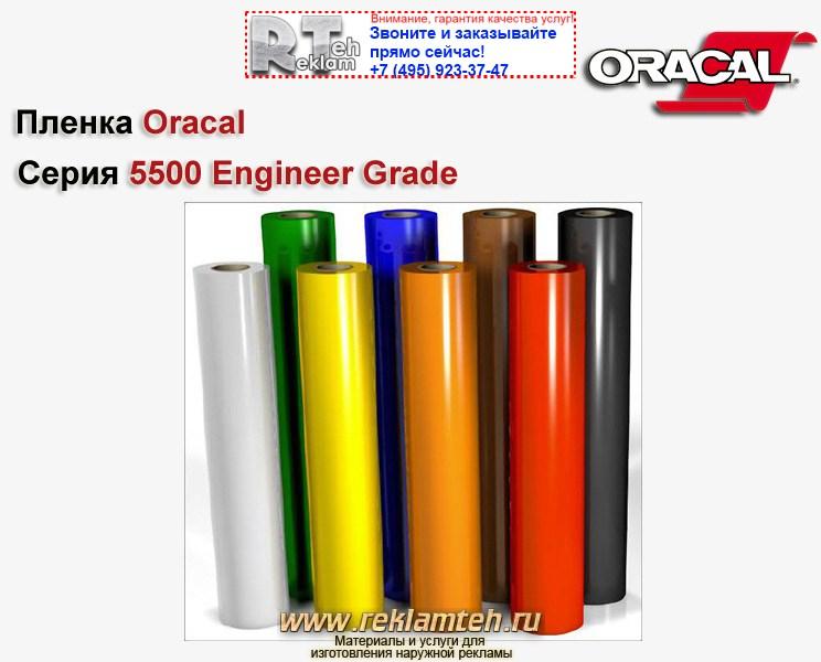 Oralite 5500