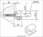 <b>Кронштейн </b>3.09; L=24 мм; S=8-10 мм чертеж