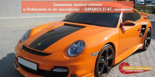 Litye plenki Oracal 970 4 - Oracal 970 Premium Wrapping Cast