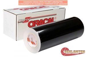 ORALITE 5081 Lettering Film 300x200 - Oralite 5081 Lettering Film
