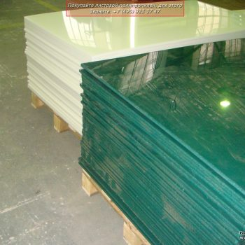 listovoj polipropilen kupit wt 350x350 - Полипропилен листовой и рулонный