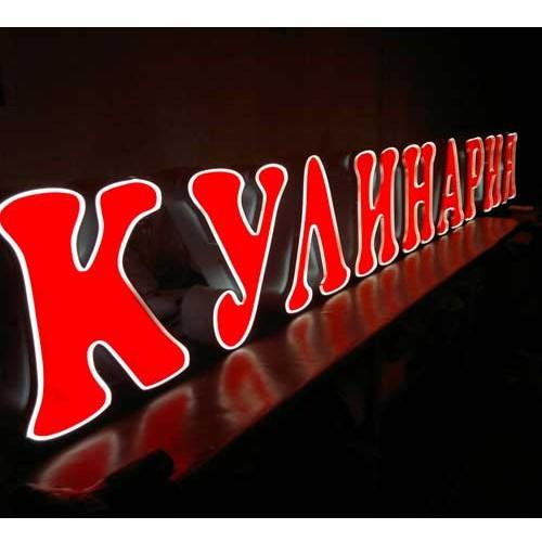 Obemnaya bukva iz ALS profilya ELKAMET 2 - Объемные буквы