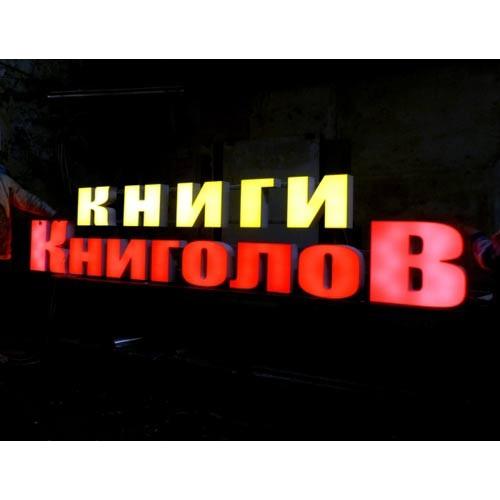 Obemnaya bukva iz ALS profilya ELKAMET 6 - Объемные буквы