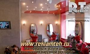 salon_krasoty_1