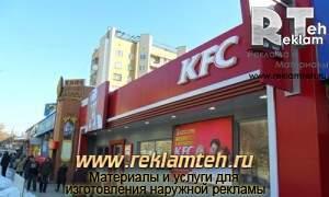 Наружная реклама для KFC