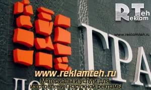 viveska_sovet_1
