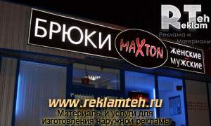 viveska_sovet_3