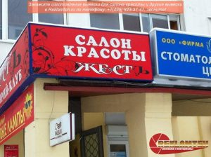 Vyveska dlya salona krasoty 02 300x224 - Вывеска салона красоты. Какой должна быть вывеска для салона красоты, чтобы поток клиентов не кончался?