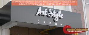 Vyveska dlya salona krasoty 04 300x120 - Вывеска салона красоты. Какой должна быть вывеска для салона красоты, чтобы поток клиентов не кончался?