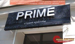 Vyveska dlya salona krasoty 06 300x176 - Вывеска салона красоты. Какой должна быть вывеска для салона красоты, чтобы поток клиентов не кончался?
