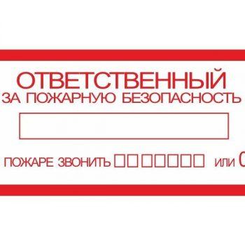 tablichki pozharnoi bezopasnosti 06 350x350 - Таблички «ПОЖАРНЫЕ»
