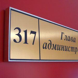 tablichki na dver sq - Рекламные таблички
