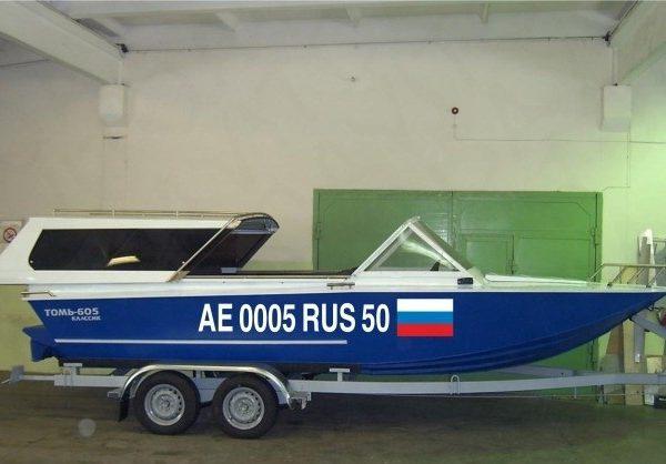 Nomera na lodku 2 600x418 - Изготовление номеров на лодку, катер, яхту
