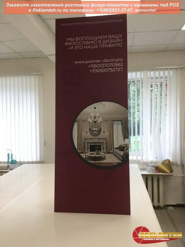 POS plakat rostovaya figura s karmanchikam 04 - Изготовление ростовых фигур-плакатов с карманами POS