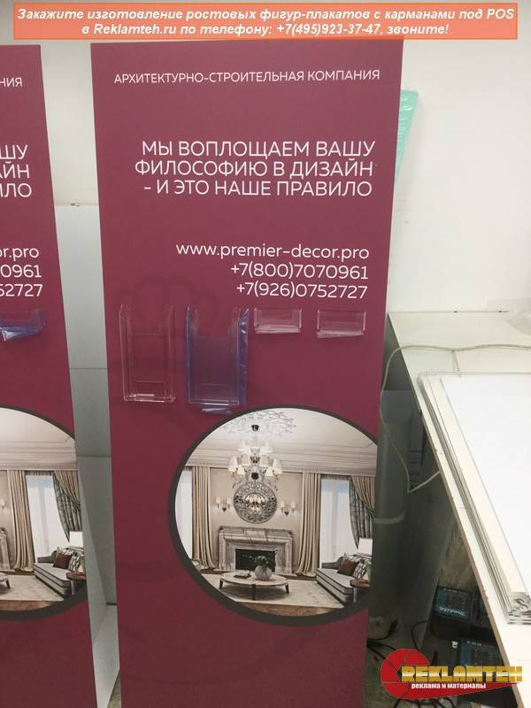 POS plakat rostovaya figura s karmanchikam 06 - Изготовление ростовых фигур-плакатов с карманами POS
